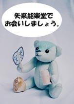 ぼくはのうのうクマちゃん。矢来能楽堂に会いに来てね!